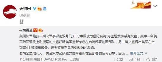 """胡锡进:大陆有句流行语""""不作不死"""" 送给蔡英文当局图片"""