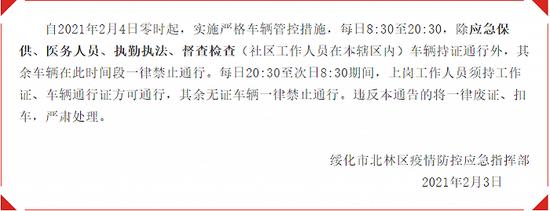 黑龙江绥化北林区严格车辆管控:2月4日起除这些车外其余车辆一律禁止通行图片