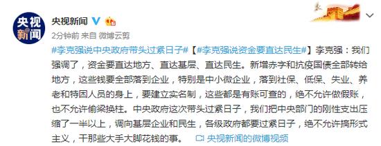 杏悦娱乐:中央政府带头过杏悦娱乐紧日子资金要直图片