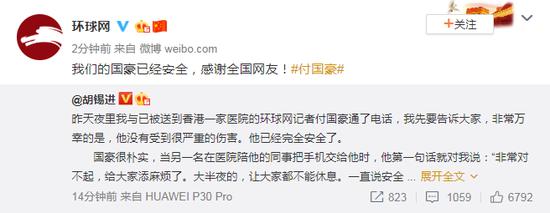 胡锡进:环球网记者付国豪已经安全 未受重伤害
