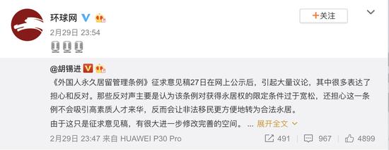 胡锡进:外国人永居条例,需要细化到不留可钻的空子图片
