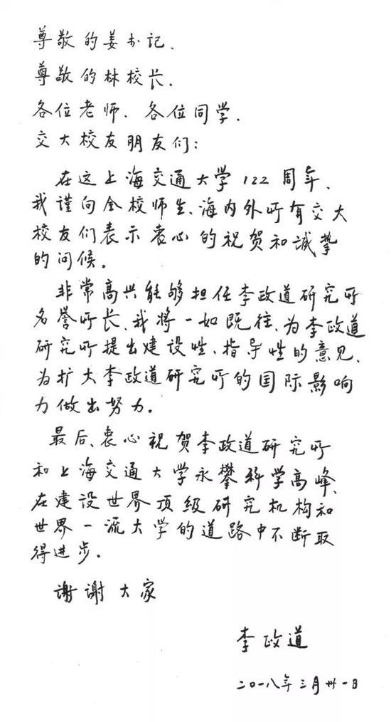 李政道先生受聘李政道研究所名誉所长