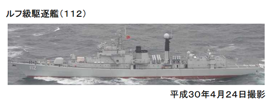 图为日方拍摄到的中国军舰