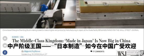 华尔街日报报道截图