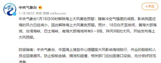 中央气象台1月18日06时解除海上大风黄色预警