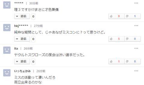 日本网友评论(雅虎日本网络截图)