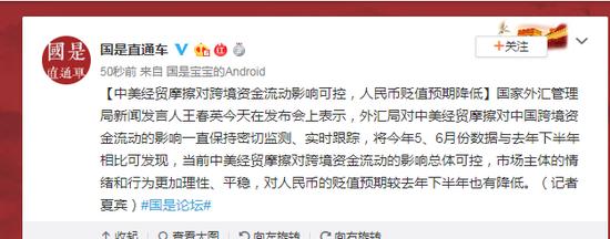 外汇管理局:中美经贸摩擦对跨境资产流动危害可控