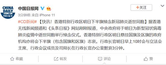 香港特别行政区明日下半旗悼念新冠肺炎逝世同胞图片