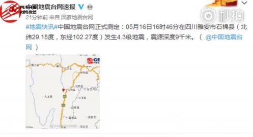 现场视频:四川雅安连续三次地震 有道路发生塌方