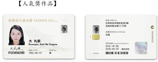 """""""屿民在地""""方案则是满满的""""台湾意识""""政治色彩(图片来源:台湾""""内政部""""网站)"""