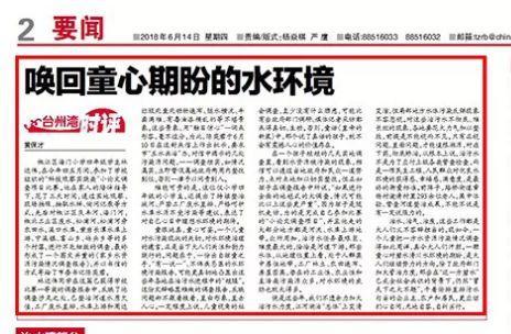 台州日报报道