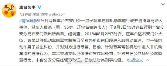北京一司机驶入非机动车道辱骂骑车路人被刑拘