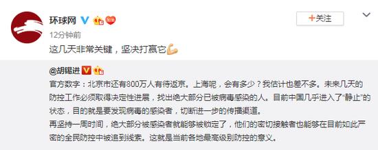 胡锡进:这几天非常关键 坚决打赢它图片