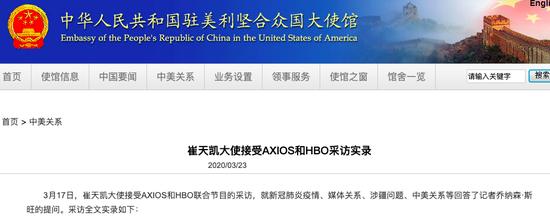 """驻美大使崔天凯回应""""病毒来自美国军方实验室""""说法图片"""