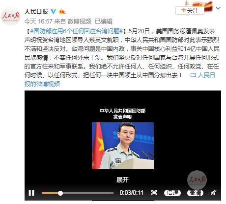 [天富官网]国防部连用6个任天富官网何回应台湾问题图片
