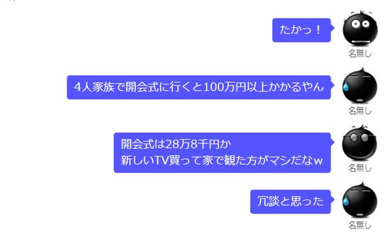 日本网友评论截图(图来自日本anonymous-post网站)