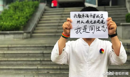 青岛一男教师因同性恋身份被学校开除 向法院申诉