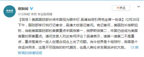 美防长视中国为眼中钉 吴谦引用毛主席一句话回击图片