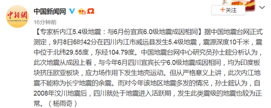 内江5.4级地震专家称与6月份宜宾地震成因相同