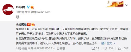 胡锡进:美国很可能通过不予签证延期,导致更多中国记者不得不离开美国