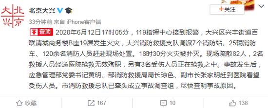 北京大兴区一商务楼发生火灾 2名救援人员殉职图片