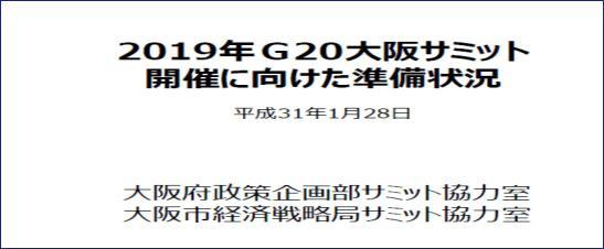 【蜗牛棋牌】关照宇:日本G20节俭办会?这种谣言真是张口就来