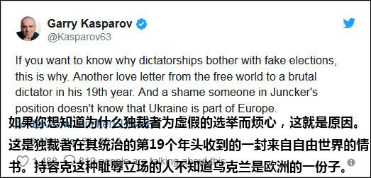 卡斯帕罗夫的评论(推特截图)