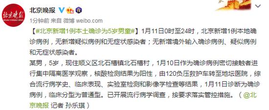 北京新增1例本地确诊病例:现住顺义 为5岁男童图片