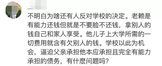 """老赖的子女无法被录取是""""株连""""吗?还真算不上炫舞挂炫音"""