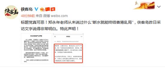 """郑永年:""""断水就能终结香港乱局""""是""""标题党"""""""