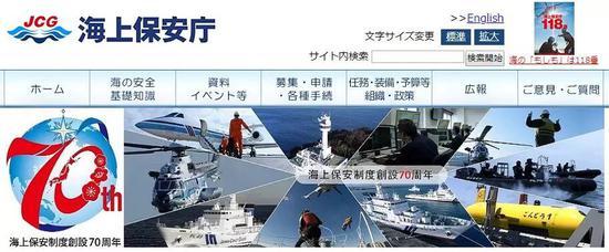 ▲日本海上保安厅官网