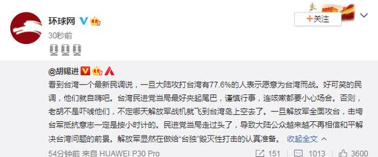 胡锡进:一旦解放军全面攻台 击垮台军抵抗意志是按小时计的图片