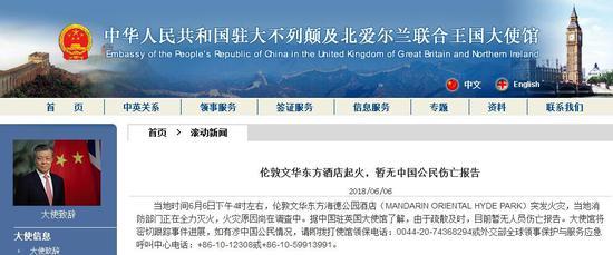 图片来源:中国驻英国大使馆网站。