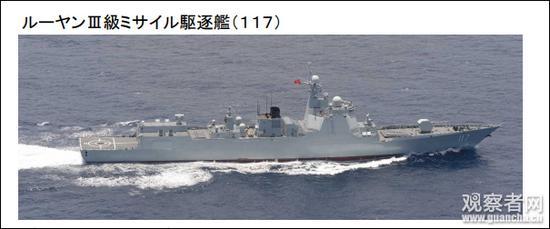 """日本防务省拍摄到的052D型导弹驱逐舰117""""西宁""""舰 图源:日本防务省"""