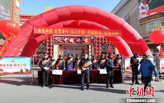 """内蒙古公安机关开展""""扫黑除恶""""宣传工作(资料图片)。警方供图"""