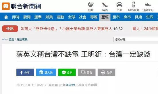 """蔡英文宣称台湾不缺电 遭怼但""""缺钱""""""""缺德"""""""