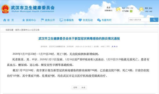武汉凌晨通报:新增1死亡病例 15名医护人员感染图片