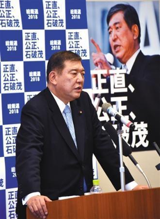 当地时间8月10日,日本东京,日本自民党前干事长石破茂正式宣布参选党总裁。   图/视觉中国