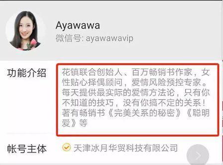 Ayawawa公众号介绍