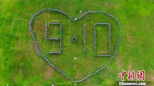 """资料图:300名大学生拼巨型""""爱心""""感恩教师。孟德龙 摄"""