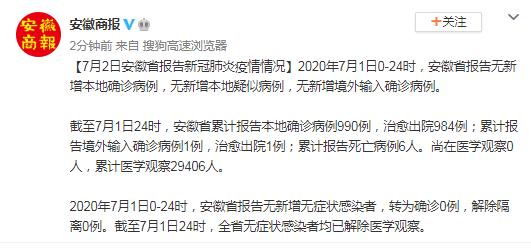 7月1日0-24时,安徽省报告无新增本地确诊病例图片