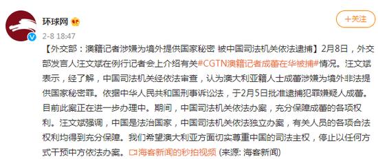 外交部:澳籍记者涉嫌为境外提供国家秘密 被中国司法机关依法逮捕图片