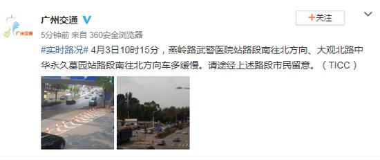 实时路况!广州这些路段车多缓慢