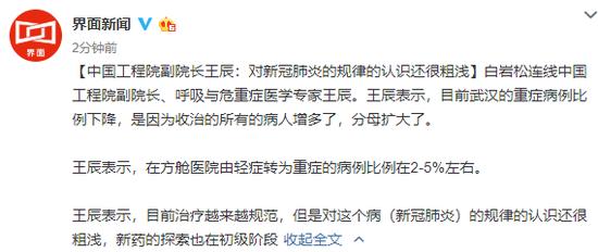 中国工程院副院长王辰:对新冠肺炎的规律的认识还很粗浅图片
