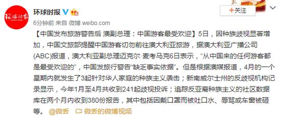 「杏悦登录」布旅游警告后杏悦登录澳副总理中国图片
