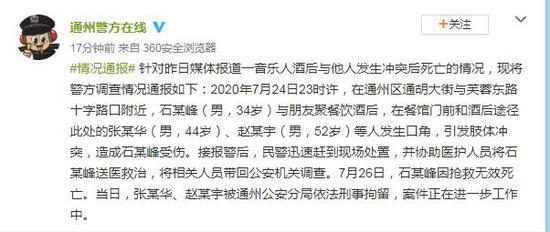 音乐人酒后与他人发生冲突后死亡?北京通州警方回应