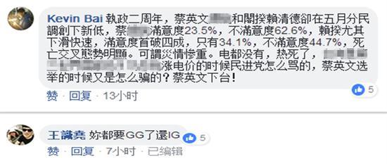 蔡英文所发脸书下网友评论。(图:Facebook)