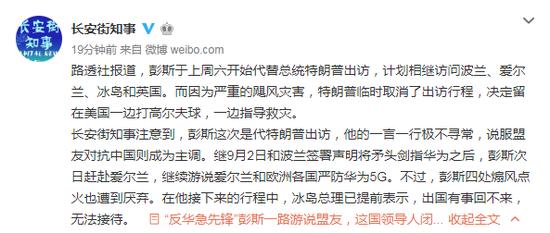 美副总统针对中国四处游说这国领导人闭门不见