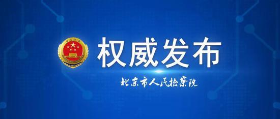 北京检方对朝阳医院行凶嫌疑人崔振国批准逮捕图片