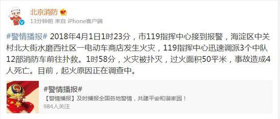 北京一电动车商店失火:过火面积50平米 致4人死亡